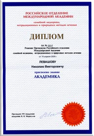 The International Academy of  Family Medicine, Alternative and Natural methods of healing Certificate, 2009
