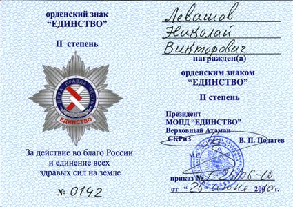 "Nicolai Levashov is awarded the Order ""Unity"" 2rd grade, 2010"
